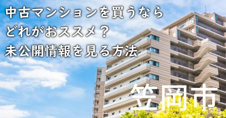笠岡市の中古マンションを買うならどれがおススメ?掘り出し物件の探し方や未公開情報を見る方法など