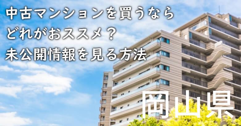 岡山県の中古マンションを買うならどれがおススメ?掘り出し物件の探し方や未公開情報を見る方法など