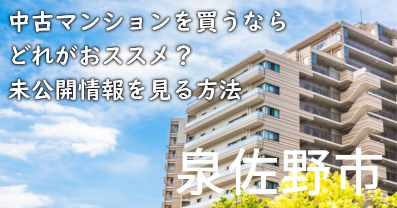 泉佐野市の中古マンションを買うならどれがおススメ?掘り出し物件の探し方や未公開情報を見る方法など