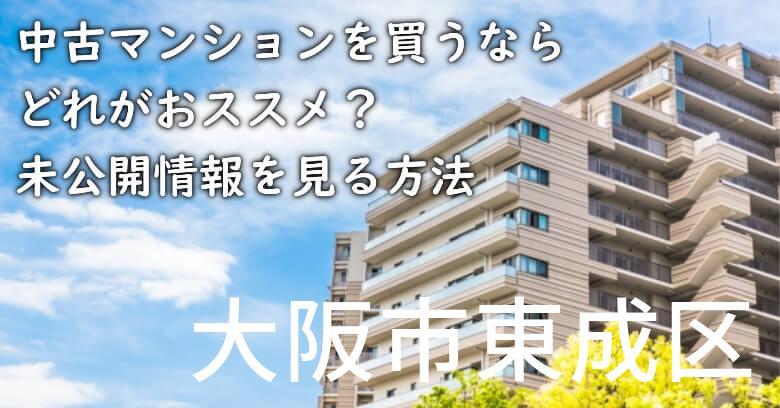 大阪市東成区の中古マンションを買うならどれがおススメ?掘り出し物件の探し方や未公開情報を見る方法など