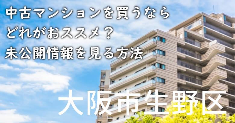 大阪市生野区の中古マンションを買うならどれがおススメ?掘り出し物件の探し方や未公開情報を見る方法など