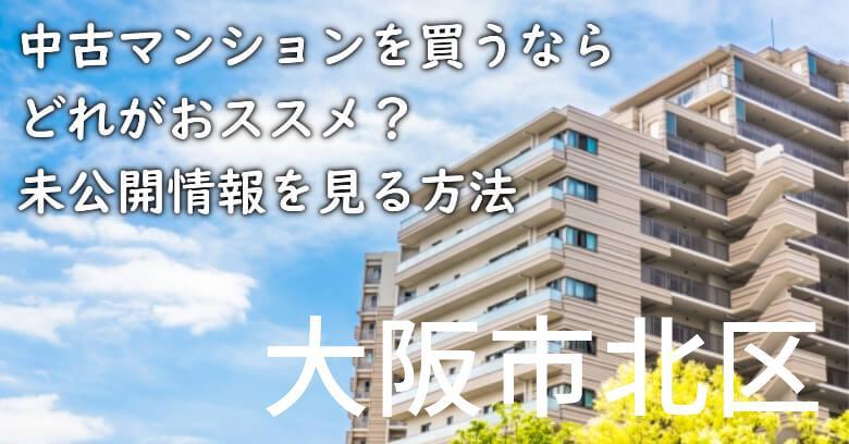 大阪市北区の中古マンションを買うならどれがおススメ?掘り出し物件の探し方や未公開情報を見る方法など