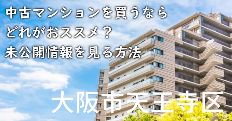 大阪市天王寺区の中古マンションを買うならどれがおススメ?掘り出し物件の探し方や未公開情報を見る方法など