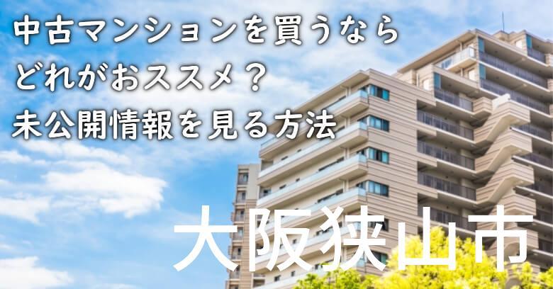 大阪狭山市の中古マンションを買うならどれがおススメ?掘り出し物件の探し方や未公開情報を見る方法など