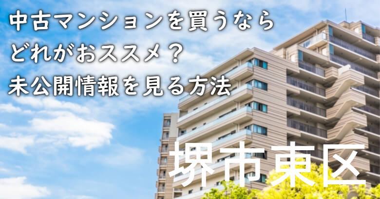 堺市東区の中古マンションを買うならどれがおススメ?掘り出し物件の探し方や未公開情報を見る方法など