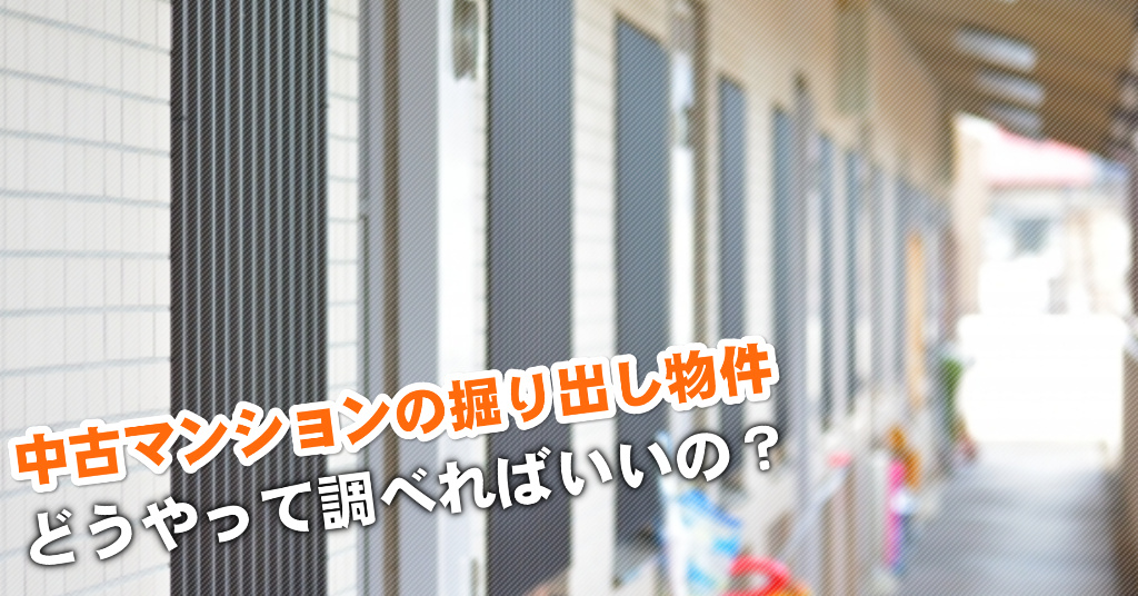 大泉学園駅で中古マンション買うなら掘り出し物件はこう探す!3つの未公開物件情報を見る方法など