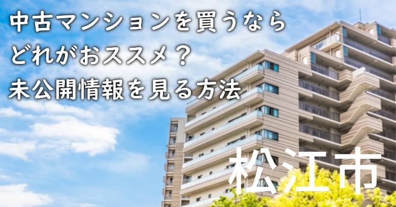 松江市の中古マンションを買うならどれがおススメ?掘り出し物件の探し方や未公開情報を見る方法など