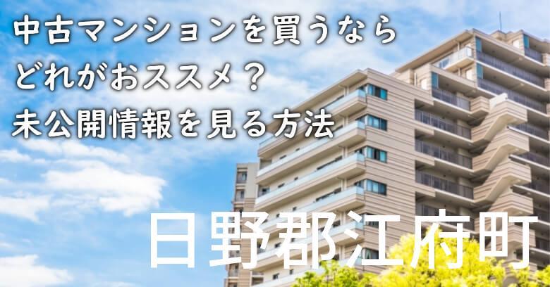 日野郡江府町の中古マンションを買うならどれがおススメ?掘り出し物件の探し方や未公開情報を見る方法など