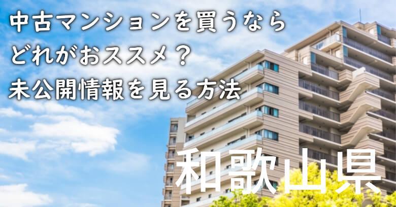 和歌山県の中古マンションを買うならどれがおススメ?掘り出し物件の探し方や未公開情報を見る方法など