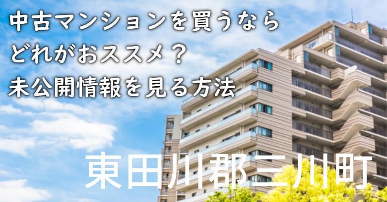 東田川郡三川町の中古マンションを買うならどれがおススメ?掘り出し物件の探し方や未公開情報を見る方法など
