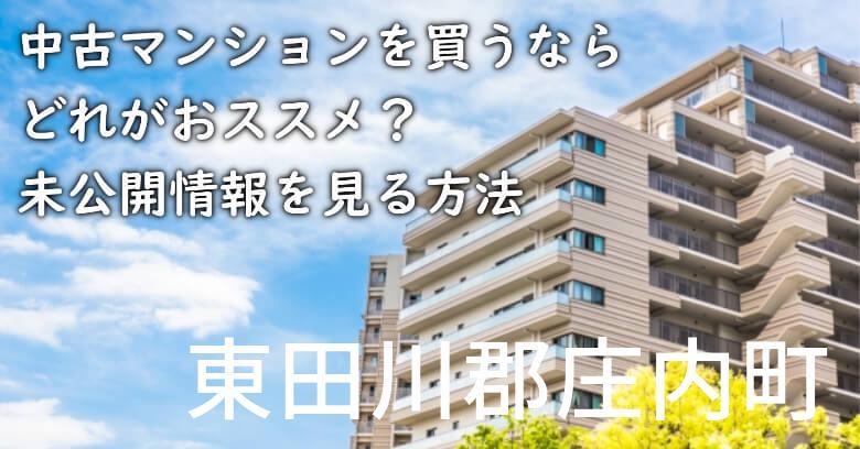 東田川郡庄内町の中古マンションを買うならどれがおススメ?掘り出し物件の探し方や未公開情報を見る方法など