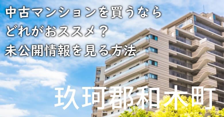 玖珂郡和木町の中古マンションを買うならどれがおススメ?掘り出し物件の探し方や未公開情報を見る方法など